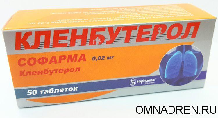 Кленбутерол сафарма сушка кленбутерол может быть алергия